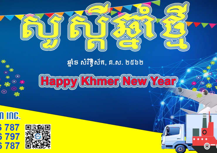 HAPPY KHMER NEW YEAR!